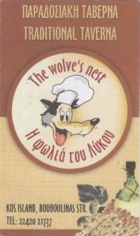 wolves-nest-v